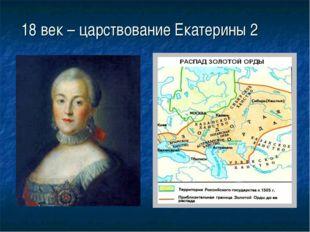 18 век – царствование Екатерины 2