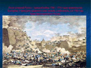 После успешной Русско – турецкой войны 1768 – 1774 годов правительство Екатер