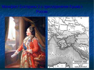 Манифест Екатерины 2 о присоединении Крыма к России.
