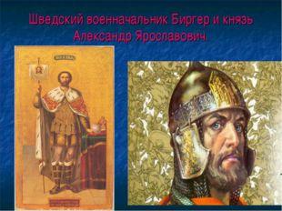 Шведский военначальник Биргер и князь Александр Ярославович.