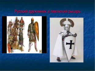 Русский дружинник и ливонский рыцарь