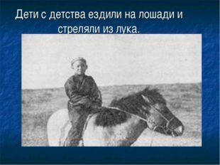 Дети с детства ездили на лошади и стреляли из лука.