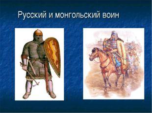 Русский и монгольский воин