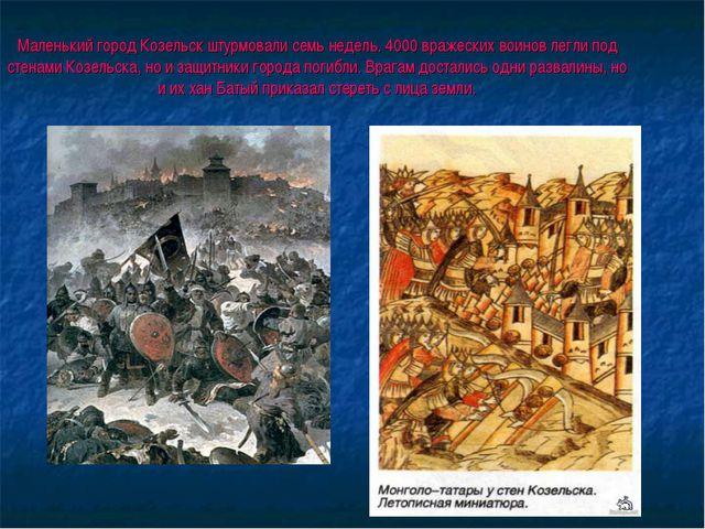 Маленький город Козельск штурмовали семь недель. 4000 вражеских воинов легли...