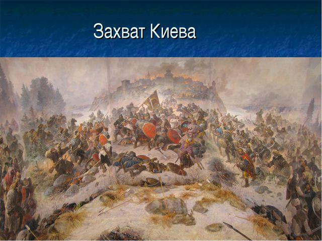 Захват Киева
