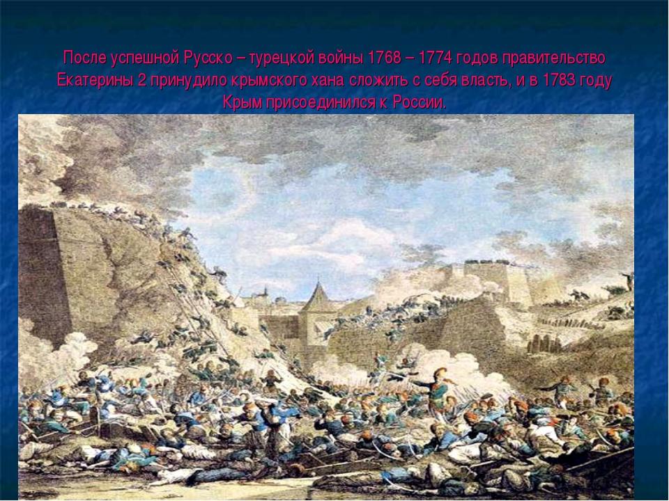 После успешной Русско – турецкой войны 1768 – 1774 годов правительство Екатер...