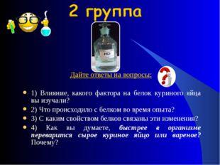 Дайте ответы на вопросы: 1) Влияние, какого фактора на белок куриного яйца в