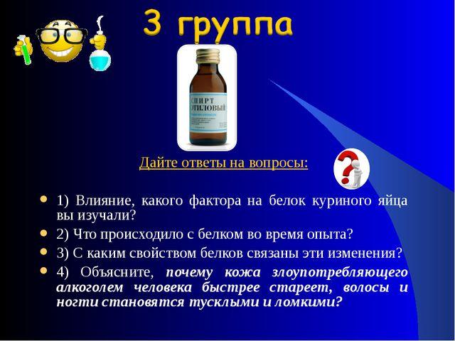 Дайте ответы на вопросы: 1) Влияние, какого фактора на белок куриного яйца в...