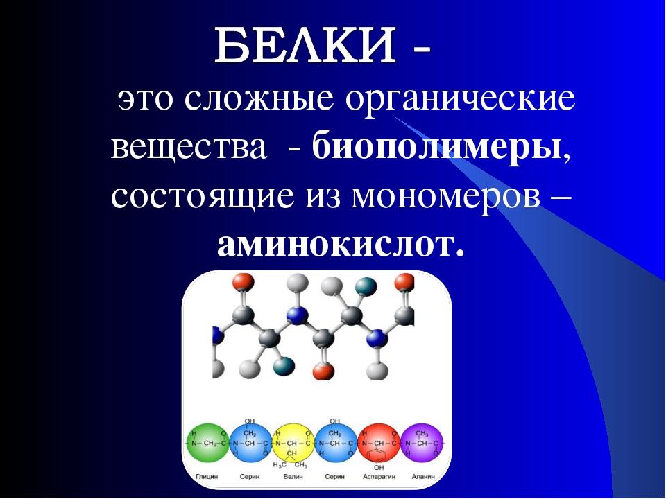 это сложные органические вещества - биополимеры, состоящие из мономеров – ам...