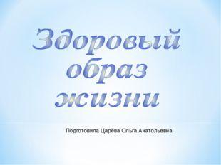 Подготовила Царёва Ольга Анатольевна