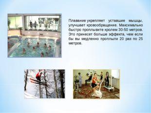 Плаваниеукрепляет уставшие мышцы, улучшает кровообращение. Максимально быстр