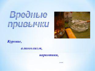 Курение, алкоголизм, наркотики, …