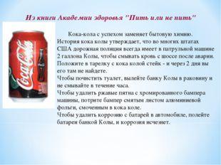 """Из книги Академии здоровья """"Пить или не пить"""" Кока-кола с успехом заменяет бы"""