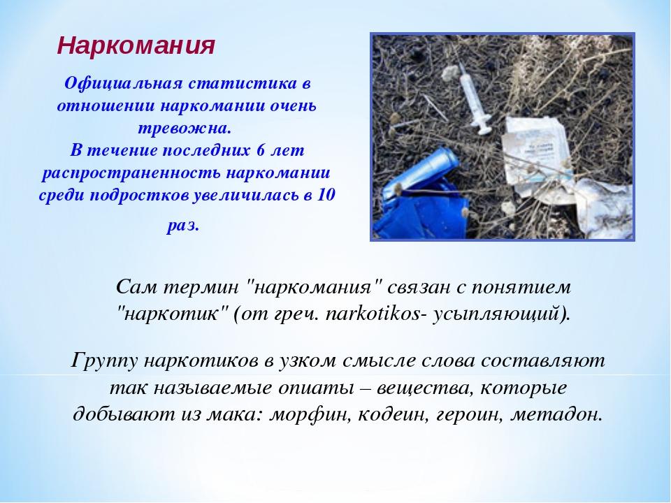 Наркомания Официальная статистика в отношении наркомании очень тревожна. В те...