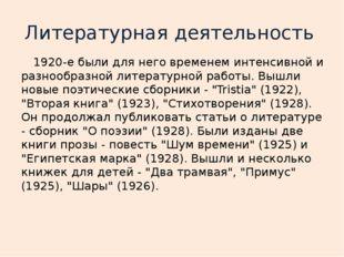 Литературная деятельность 1920-е были для него временем интенсивной и разнооб
