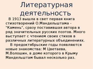 Литературная деятельность В 1913 вышла в свет первая книга стихотворений О.Ма