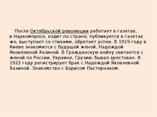 ПослеОктябрьской революцииработает в газетах, вНаркомпросе, ездит по стра