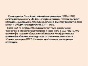 Стихи времениПервой мировой войныиреволюции(1916—1920) составили вторую