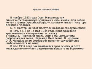 Аресты, ссылки и гибель В ноябре 1933 года Осип Мандельштам пишетантисталинс