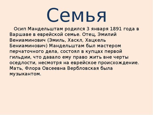 Семья Осип Мандельштам родился 3 января 1891 года в Варшаве в еврейской семье...