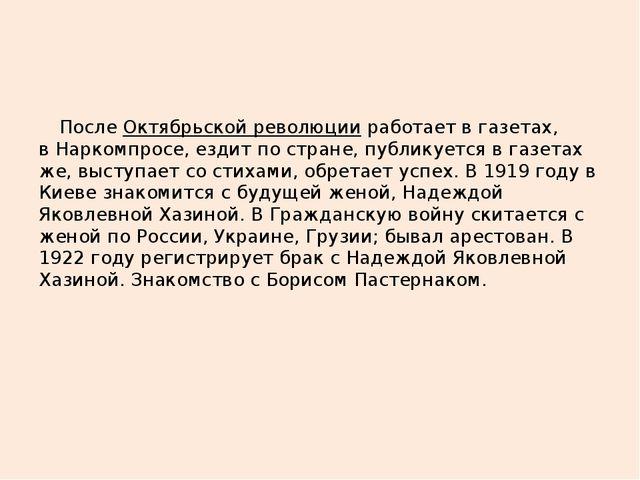 ПослеОктябрьской революцииработает в газетах, вНаркомпросе, ездит по стра...