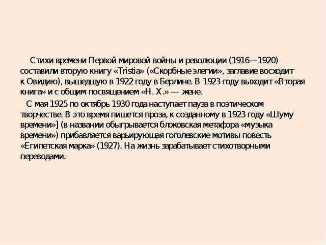 Стихи времениПервой мировой войныиреволюции(1916—1920) составили вторую...