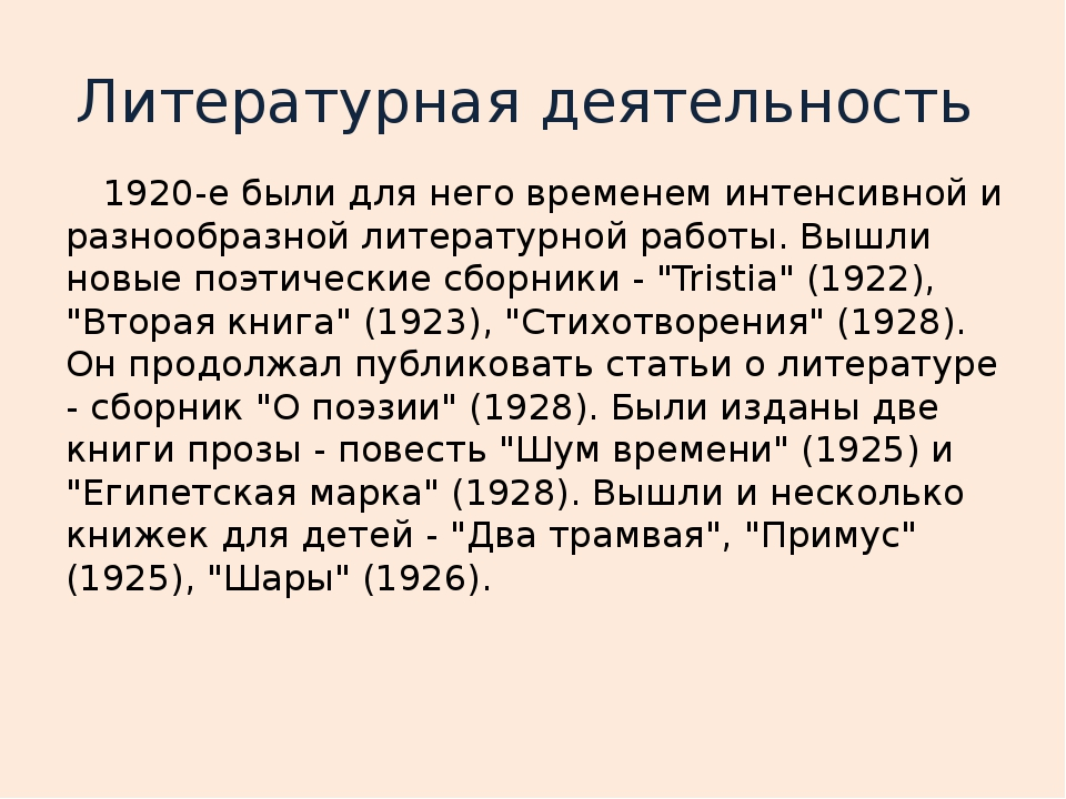 Литературная деятельность 1920-е были для него временем интенсивной и разнооб...