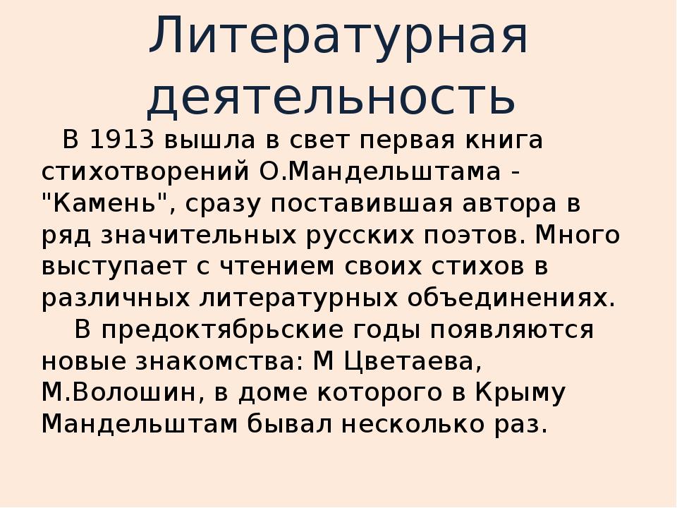 Литературная деятельность В 1913 вышла в свет первая книга стихотворений О.Ма...
