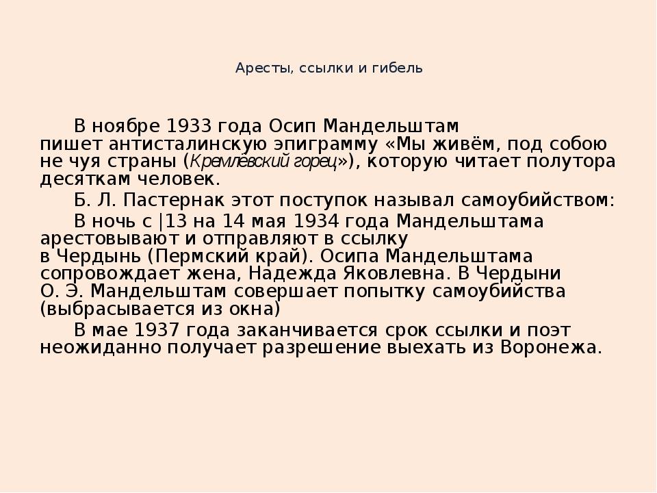Аресты, ссылки и гибель В ноябре 1933 года Осип Мандельштам пишетантисталинс...