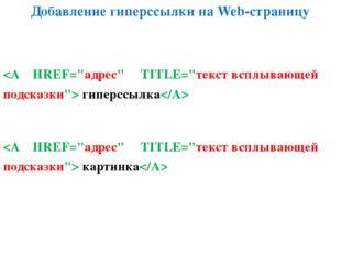 Добавление гиперссылки на Web-страницу  гиперссылка  картинка
