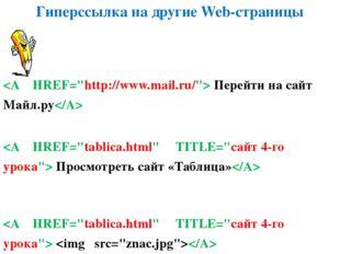 Гиперссылка на другие Web-страницы  Перейти на сайт Майл.ру  Просмотреть сайт