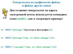 Гиперссылка на графические файлы и файлы других типов Для создания гиперссыло
