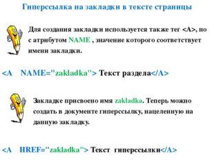Гиперссылка на закладки в тексте страницы Для создания закладки используется