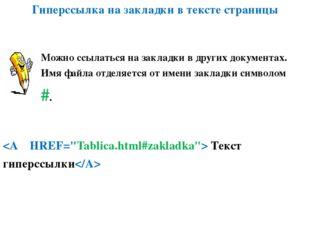 Гиперссылка на закладки в тексте страницы Можно ссылаться на закладки в други