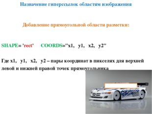 """Назначение гиперссылок областям изображения SHAPE= 'rect' COORDS=""""х1, у1, х2"""