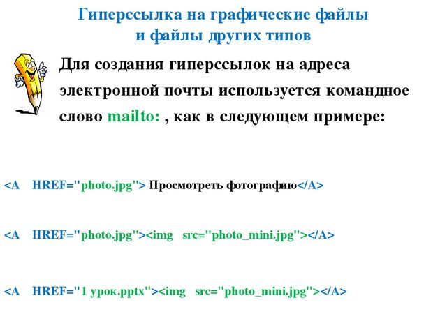 Гиперссылка на графические файлы и файлы других типов Для создания гиперссыло...