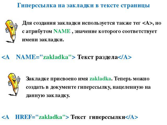 Гиперссылка на закладки в тексте страницы Для создания закладки используется...