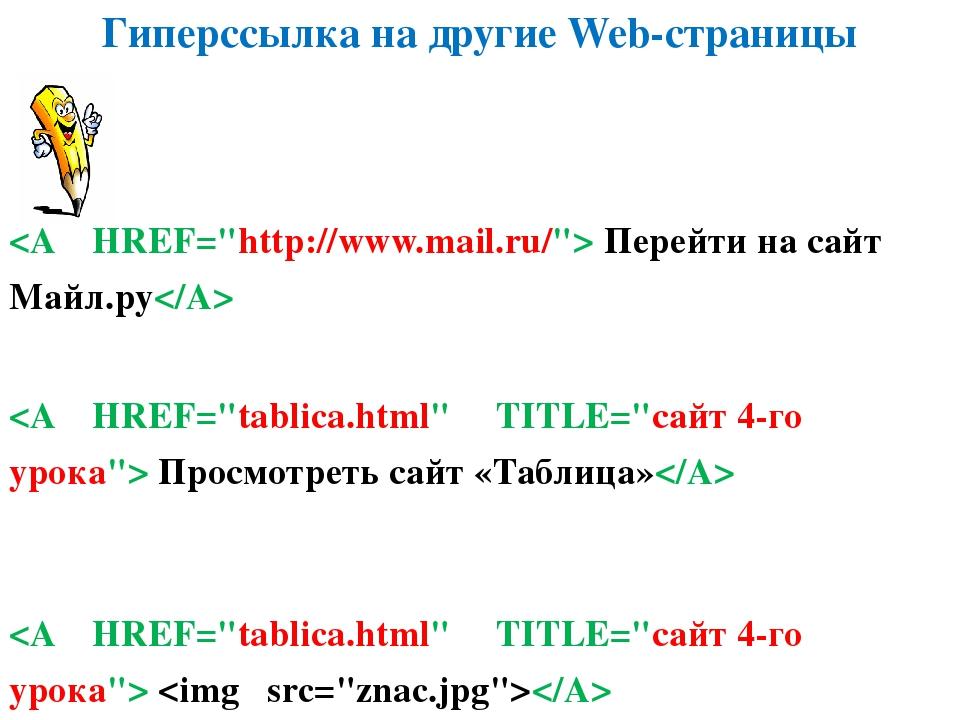 Гиперссылка на другие Web-страницы  Перейти на сайт Майл.ру  Просмотреть сайт...