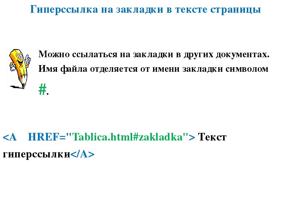 Гиперссылка на закладки в тексте страницы Можно ссылаться на закладки в други...