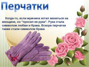 """Когда-то, если мужчина хотел жениться на женщине, он """"просил ее руки"""". Рука"""