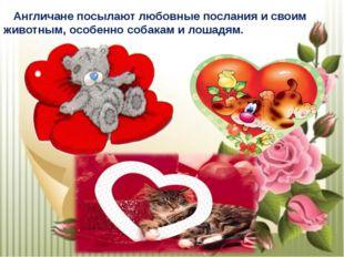 Англичане посылают любовные послания и своим животным, особенно собакам и ло