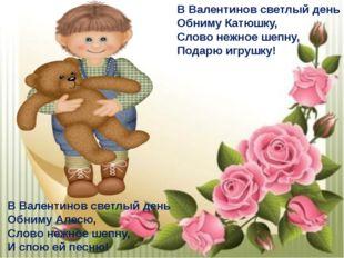 В Валентинов светлый день Обниму Алесю, Слово нежное шепну, И спою ей песню!