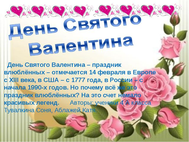 . День Святого Валентина – праздник влюблённых – отмечается 14 февраля в Евро...