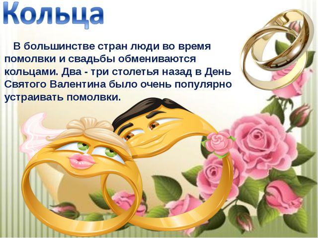 В большинстве стран люди во время помолвки и свадьбы обмениваются кольцами....