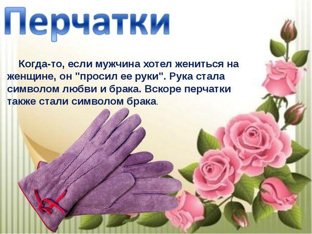 """Когда-то, если мужчина хотел жениться на женщине, он """"просил ее руки"""". Рука..."""