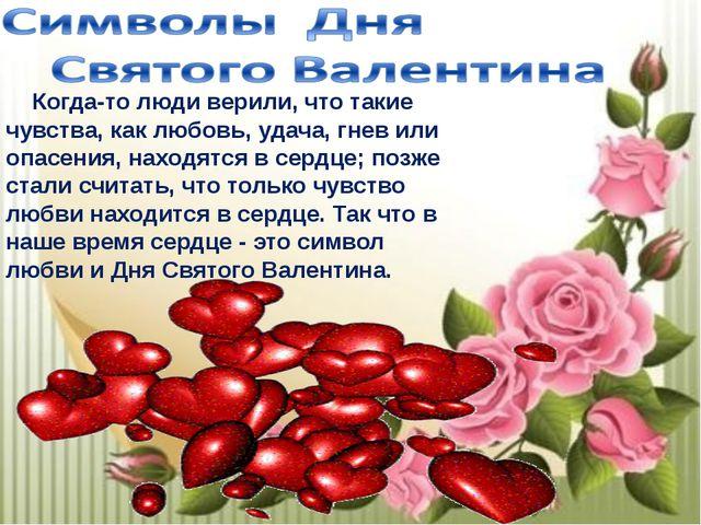 Когда-то люди верили, что такие чувства, как любовь, удача, гнев или опасени...