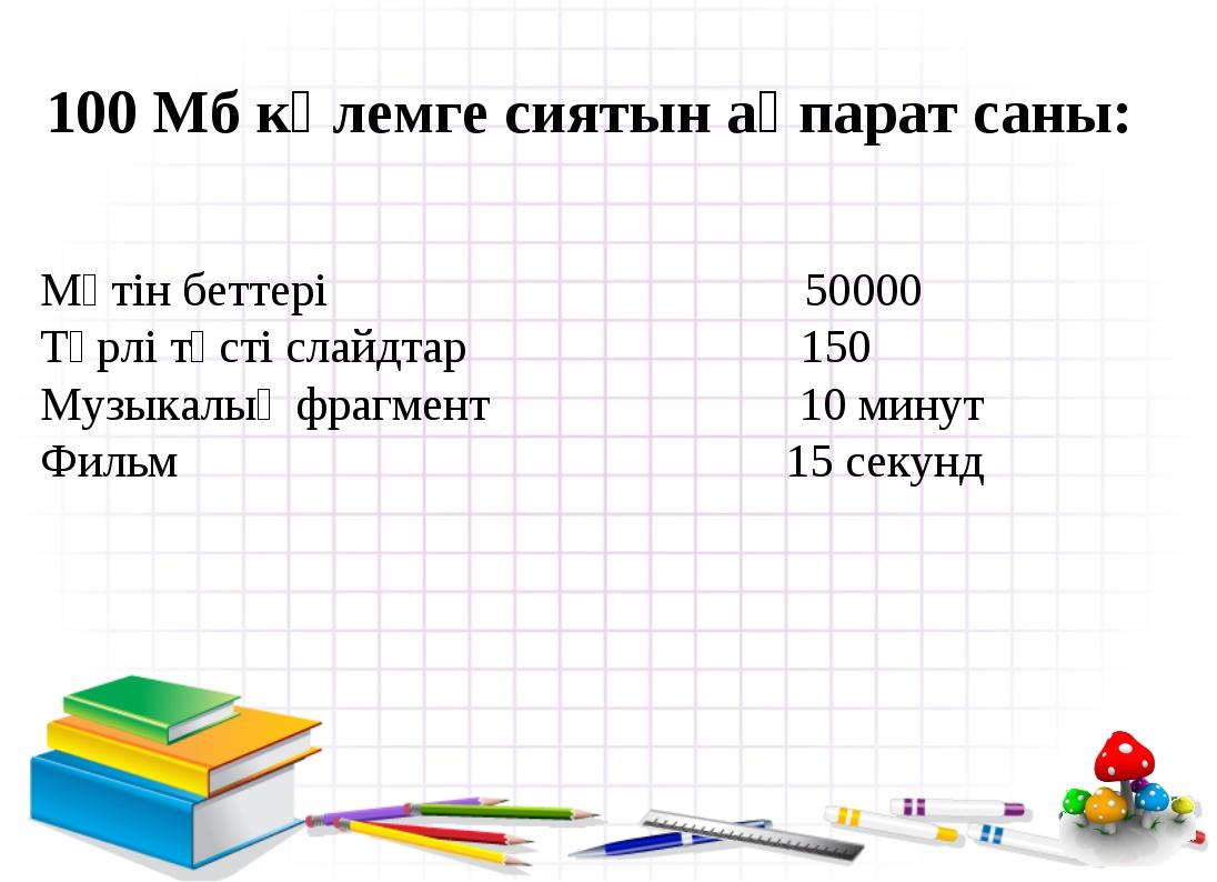 Мб көлемге сиятын ақпарат саны: Мәтін беттері 50000 Түрлі түсті слайдтар 150...