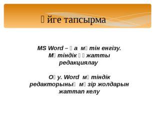 Үйге тапсырма MS Word – қа мәтін енгізу. Мәтіндік құжатты редакциялау Оқу. Wo