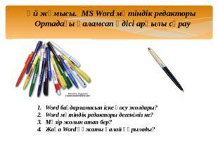 Үй жұмысы. MS Word мәтіндік редакторы Ортадағы қаламсап әдісі арқылы сұрау Wo