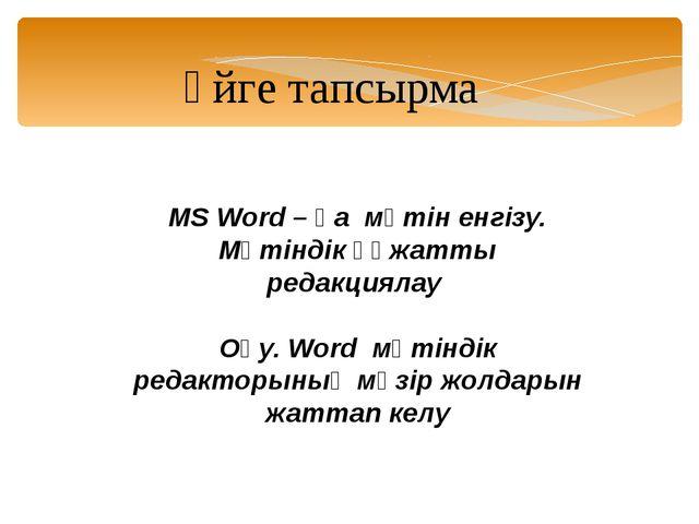 Үйге тапсырма MS Word – қа мәтін енгізу. Мәтіндік құжатты редакциялау Оқу. Wo...